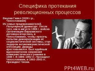 Вацлав Гавел (1936 г.р., Чехословакия) Вацлав Гавел (1936 г.р., Чехословакия) Из