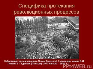 Забастовка, организованная Лехом Валенсой Судоверфь имени В.И. Ленина в г. Гдань