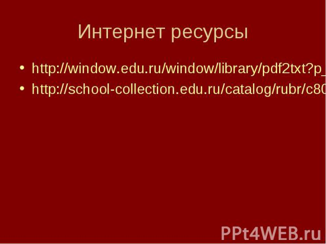 http://window.edu.ru/window/library/pdf2txt?p_id=11295&p_page=11 http://window.edu.ru/window/library/pdf2txt?p_id=11295&p_page=11 http://school-collection.edu.ru/catalog/rubr/c8024e78-fc6f-41a3-b9b1-1343dd07aeaa/93239/