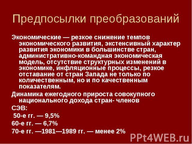Экономические — резкое снижение темпов экономического развития, экстенсивный характер развития экономики в большинстве стран, административно-командная экономическая модель, отсутствие структурных изменений в экономике, инфляционные процессы, резкое…