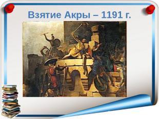 Взятие Акры – 1191 г.