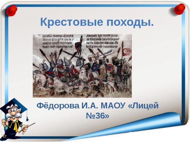 Крестовые походы. Фёдорова И.А. МАОУ «Лицей №36»