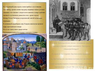 В их руках были королевские письма с обещаниями запретить барщину и отменить лич
