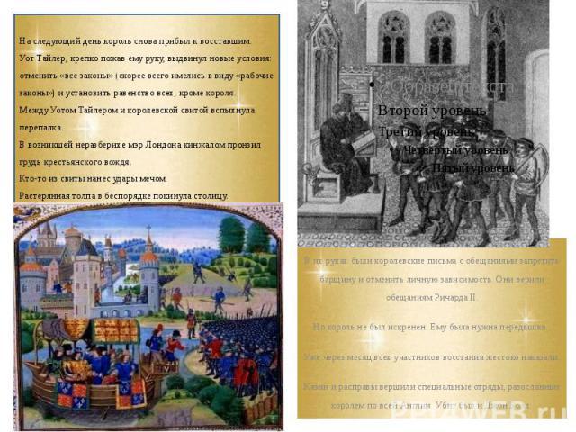 В их руках были королевские письма с обещаниями запретить барщину и отменить личную зависимость. Они верили обещаниям Ричарда II. В их руках были королевские письма с обещаниями запретить барщину и отменить личную зависимость. Они верили обещаниям Р…