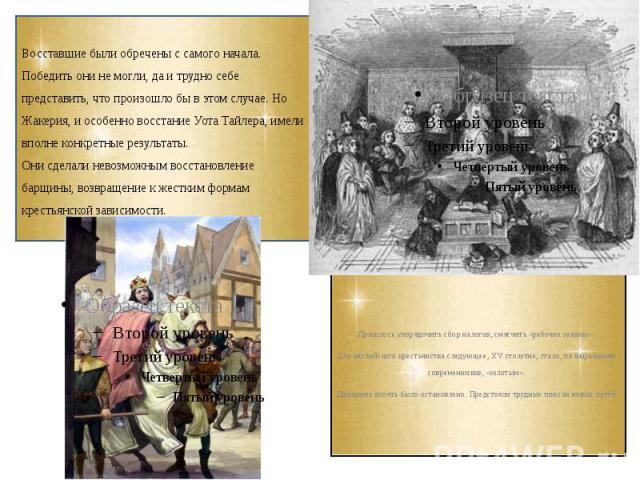 Пришлось упорядочить сбор налогов, смягчить «рабочие законы». Пришлось упорядочить сбор налогов, смягчить «рабочие законы». Для английского крестьянства следующее, XV столетие, стало, по выражению современников, «золотым». Движение вспять было остан…