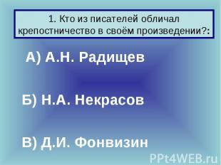 А) А.Н. Радищев А) А.Н. Радищев Б) Н.А. Некрасов В) Д.И. Фонвизин