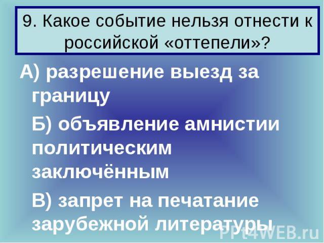 А) разрешение выезд за границу А) разрешение выезд за границу Б) объявление амнистии политическим заключённым В) запрет на печатание зарубежной литературы