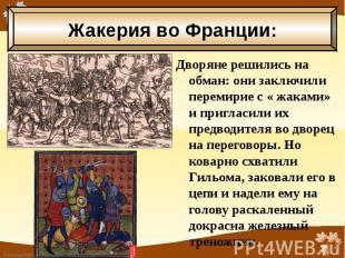 Дворяне решились на обман: они заключили перемирие с « жаками» и пригласили их п