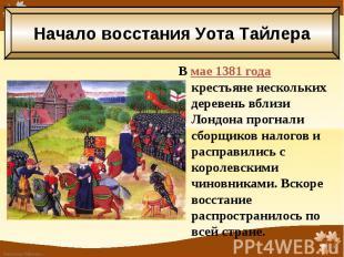 В мае 1381 года крестьяне нескольких деревень вблизи Лондона прогнали сборщиков