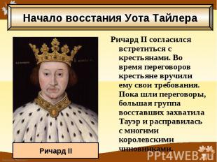 Ричард II согласился встретиться с крестьянами. Во время переговоров крестьяне в