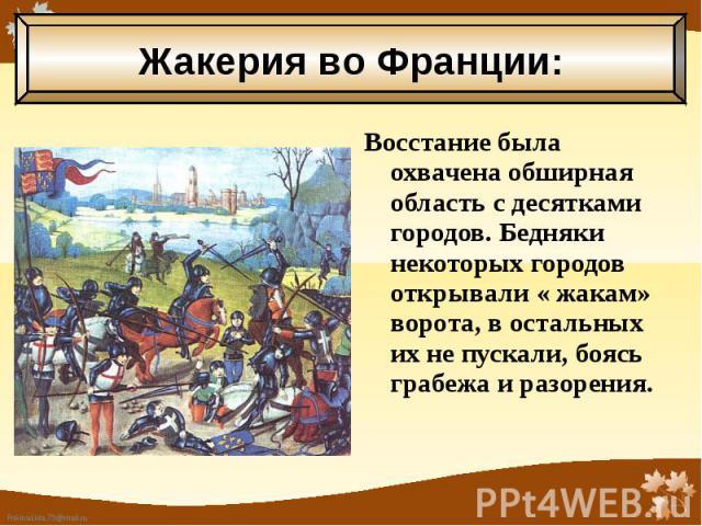 Восстание была охвачена обширная область с десятками городов. Бедняки некоторых городов открывали « жакам» ворота, в остальных их не пускали, боясь грабежа и разорения. Восстание была охвачена обширная область с десятками городов. Бедняки некоторых …