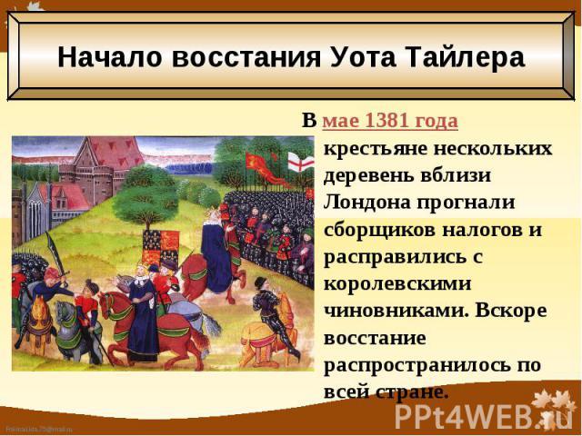 В мае 1381 года крестьяне нескольких деревень вблизи Лондона прогнали сборщиков налогов и расправились с королевскими чиновниками. Вскоре восстание распространилось по всей стране. В мае 1381 года крестьяне нескольких деревень вблизи Лондона прогнал…