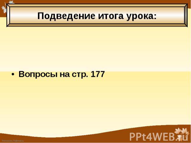 Вопросы на стр. 177