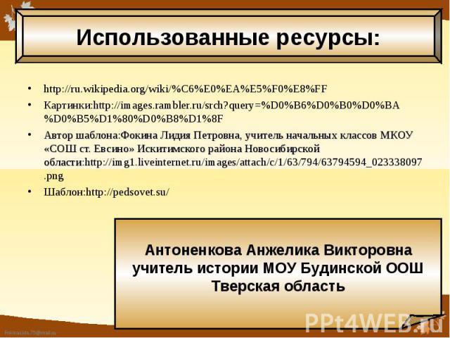 http://ru.wikipedia.org/wiki/%C6%E0%EA%E5%F0%E8%FF http://ru.wikipedia.org/wiki/%C6%E0%EA%E5%F0%E8%FF Картинки:http://images.rambler.ru/srch?query=%D0%B6%D0%B0%D0%BA%D0%B5%D1%80%D0%B8%D1%8F Автор шаблона:Фокина Лидия Петровна, учитель начальных клас…