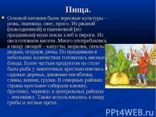 Основой питания были зерновые культуры – рожь, пшеница, овес, просо. Из ржаной (