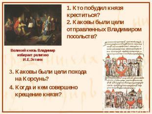 3. Каковы были цели похода на Корсунь? 3. Каковы были цели похода на Корсунь? 4.