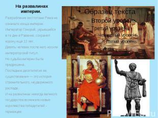 На развалинах империи. Разграбление вестготами Рима не означало конца империи. И