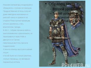 Римские императоры неоднократно обращались к гуннам за помощью. Римские императо