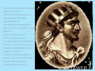 Уже на следующий год Аттила вновь бросился в Италию. Уже на следующий год Аттила