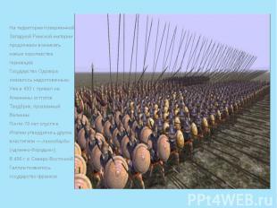На территории поверженной Западной Римской империи продолжали возникать новые ко