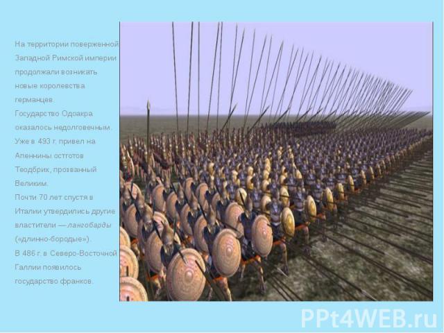 На территории поверженной Западной Римской империи продолжали возникать новые королевства германцев. На территории поверженной Западной Римской империи продолжали возникать новые королевства германцев. Государство Одоакра оказалось недолговечным. Уж…