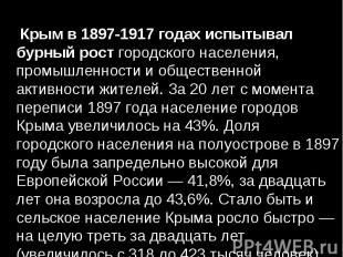 Крымв 1897-1917 годах испытывал бурный ростгородского населения, про