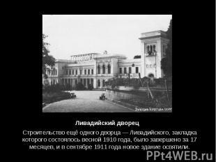 Строительство ещё одного дворца —Ливадийского, закладка которого состоялос
