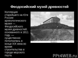 Коллекция старейшего на Юге России археологического музея — Феодосийского музея
