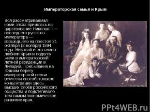 Вся рассматриваемая нами эпоха пришлась на царствование Николая II — последнего