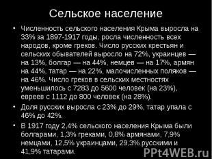 Численность сельского населения Крыма выросла на 33% за 1897-1917 годы, росла чи