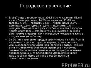 В 1917 году в городах жило 326,6 тысяч крымчан. 56,6% из них были русскими, 14,5