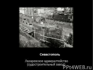 Лазаревское адмиралтейство (судостроительный завод) Лазаревское адмиралтейство (