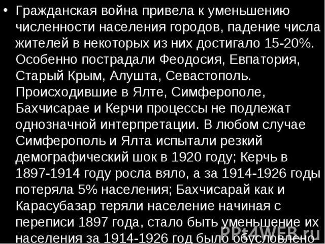 Гражданская войнапривела к уменьшению численности населения городов, падение числа жителей в некоторых из них достигало 15-20%. Особенно пострадалиФеодосия,Евпатория, Старый Крым,Алушта,Севастополь. Происходившие в Ялте…