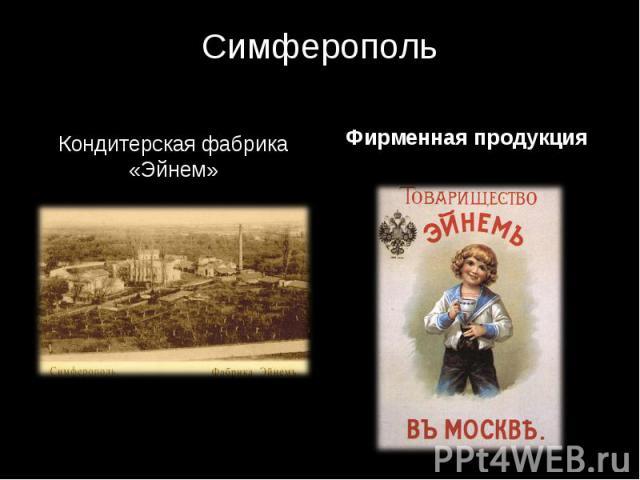 Кондитерская фабрика «Эйнем» Кондитерская фабрика «Эйнем»