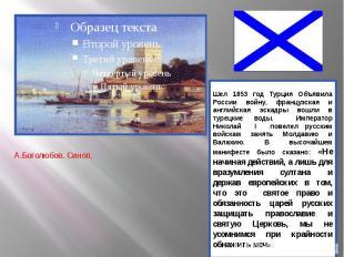 Шел 1853 год Турция Объявила России войну, французская и английская эскадры вошл