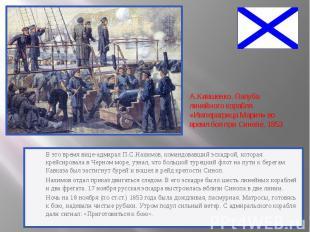 В это время вице-адмирал П.С.Нахимов, командовавший эскадрой, которая крейсирова