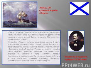 Команда корабля «Великий князь Константин» действовала столь же умело: сразу был