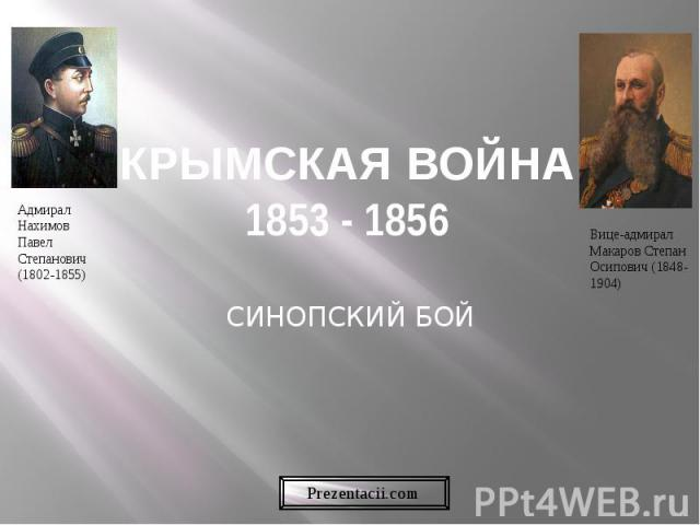 КРЫМСКАЯ ВОЙНА 1853 - 1856 СИНОПСКИЙ БОЙ