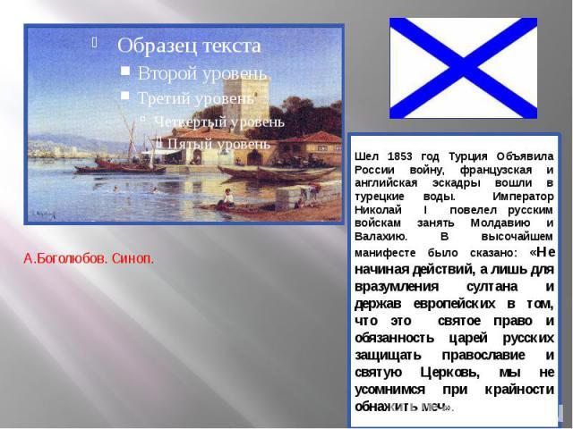 Шел 1853 год Турция Объявила России войну, французская и английская эскадры вошли в турецкие воды. Император Николай I повелел русским войскам занять Молдавию и Валахию. В высочайшем манифесте было сказано: «Не начиная действий, а лишь для вразумлен…