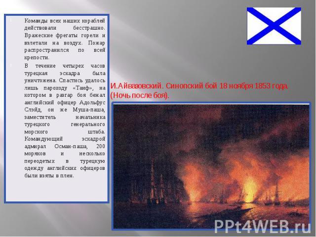 Команды всех наших кораблей действовали бесстрашно. Вражеские фрегаты горели и взлетали на воздух. Пожар распространился по всей крепости. Команды всех наших кораблей действовали бесстрашно. Вражеские фрегаты горели и взлетали на воздух. Пожар распр…