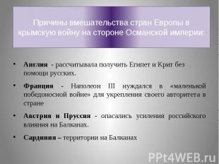 Причины вмешательства стран Европы в крымскую войну на стороне Османской империи