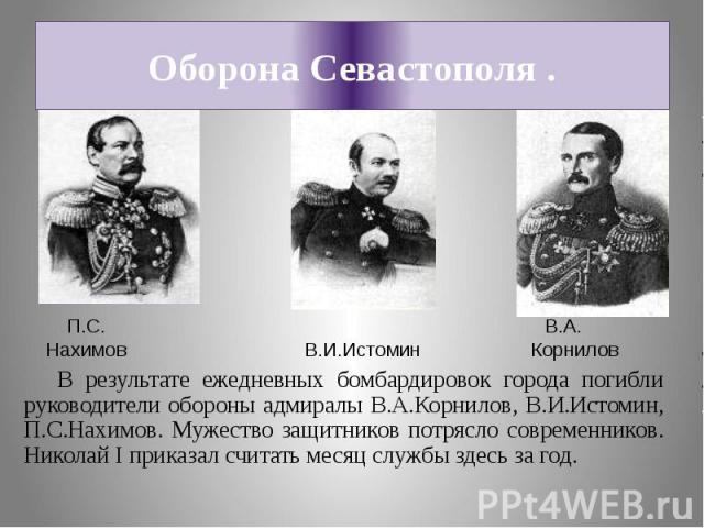 Оборона Севастополя .