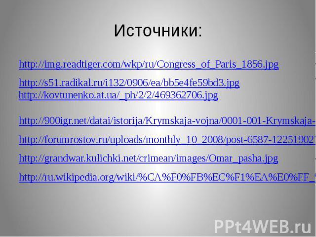 Источники: http://img.readtiger.com/wkp/ru/Congress_of_Paris_1856.jpg http://s51.radikal.ru/i132/0906/ea/bb5e4fe59bd3.jpg http://900igr.net/datai/istorija/Krymskaja-vojna/0001-001-Krymskaja-vojna-1853-1856.png http://forumrostov.ru/uploads/monthly_1…