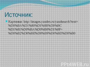 Источник: Картинки: http://images.yandex.ru/yandsearch?text=%D0%BA%D1%80%D1%8B%D