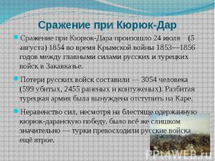 Сражение при Кюрюк-Дар Сражение при Кюрюк-Дара произошло 24 июля (5 августа) 185