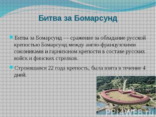 Битва за Бомарсунд Битва за Бомарсунд — сражение за обладание русской крепостью
