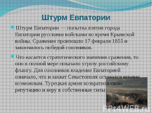 Штурм Евпатории Штурм Евпатории — попытка взятия города Евпатории русскими войск