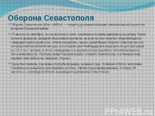 Оборона Севастополя Оборона Севастополя 1854—1855 гг. — защита русскими войсками