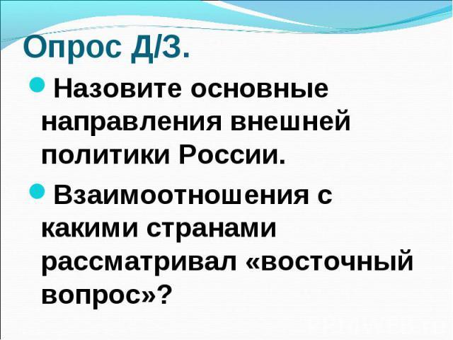 Назовите основные направления внешней политики России. Назовите основные направления внешней политики России. Взаимоотношения с какими странами рассматривал «восточный вопрос»?