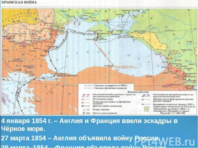 4 января 1854 г. – Англия и Франция ввели эскадры в Чёрное море. 4 января 1854 г. – Англия и Франция ввели эскадры в Чёрное море. 27 марта 1854 – Англия объявила войну России. 28 марта 1854 – Франция объявила войну России.